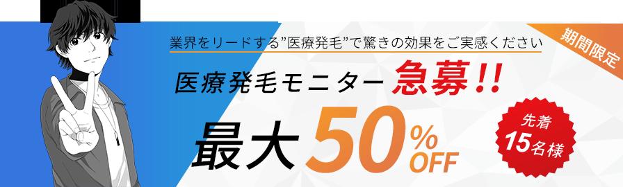 医療発毛モニター急募!最大50%OFF