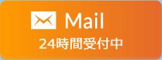 Mail24時間受付中