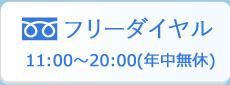 フリーダイヤル11:00~20:00(年中無休)